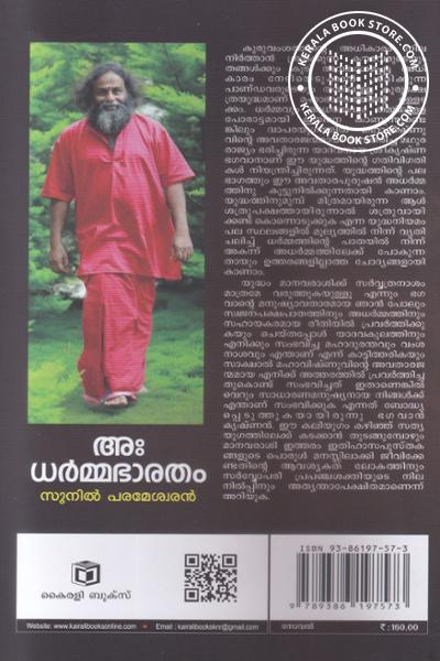 back image of Adharmma Bharatham
