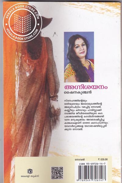 back image of Agnisayanam