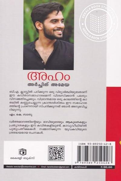 back image of അഹം