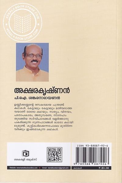 back image of അക്ഷര കൃഷ്ണന്