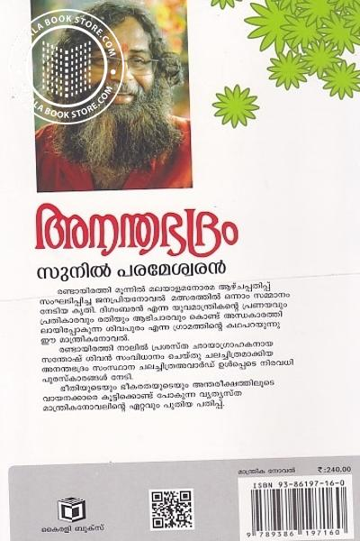 back image of ആനന്തഭദ്രം