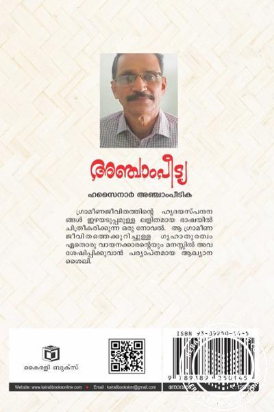 back image of അഞ്ചാം പീട്യ