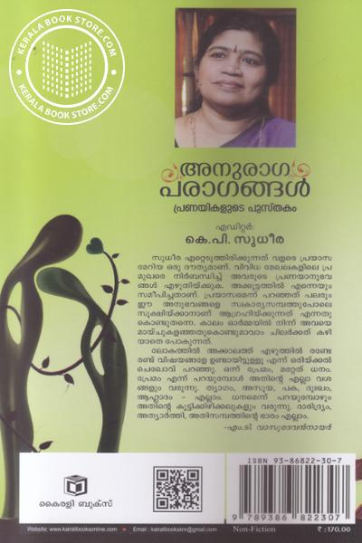 back image of Anuraga paragangal