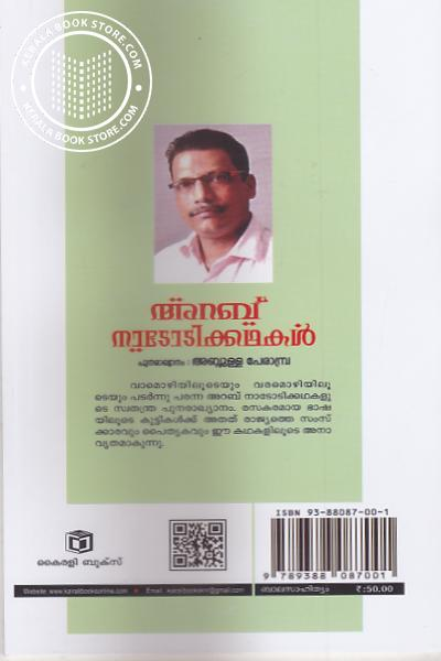 back image of Arab Nadodikkathakal