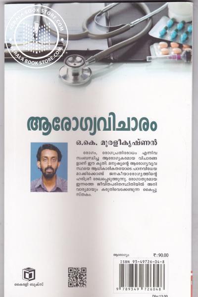 back image of Arogyavicharam