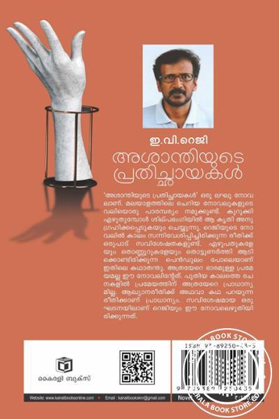 back image of അശാന്തിയുടെ പ്രതിച്ഛായകള്