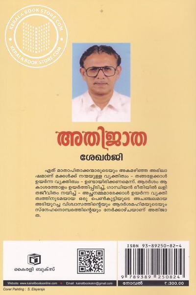 back image of അതിജാത