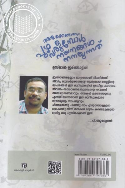 back image of Athukondanu Puzha Valarumbrol Nayanagal Nanayunnath