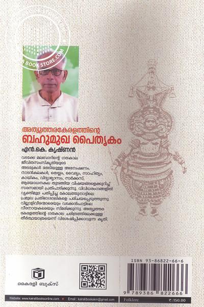 back image of Athyuthara Keralathinte Bahumukha Paithrukam