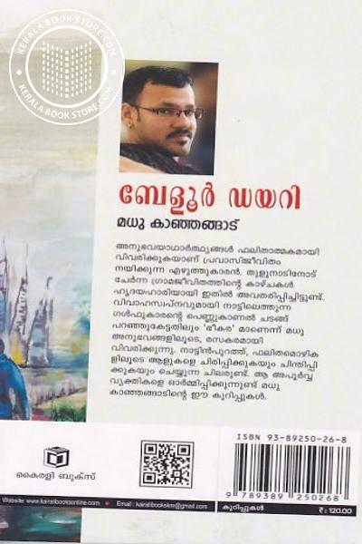 back image of ബേളൂര് ഡയറി