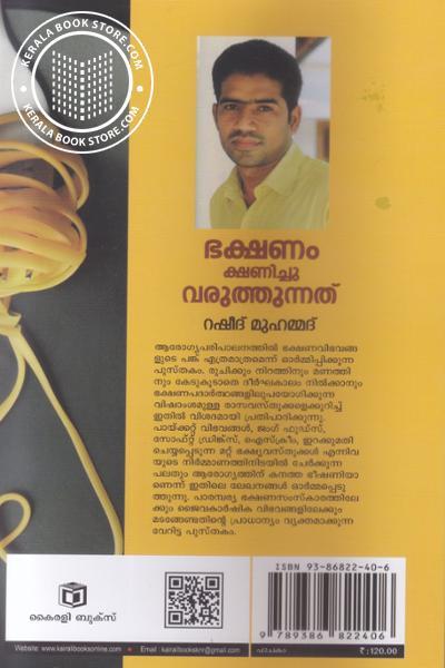 back image of Bhakshanam Kshanichu Varuthunnathu