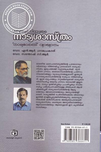 back image of ഭരതമുനിയുടെ നാട്യശാസ്ത്രം