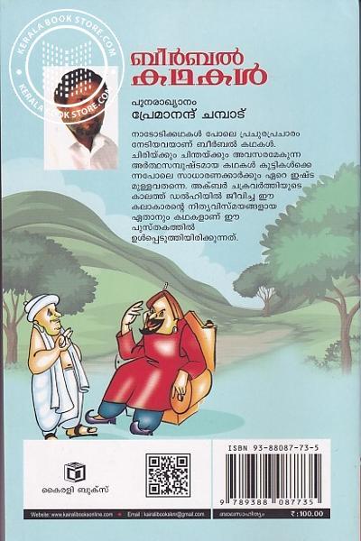 back image of ബീര്ബല് കഥകള്