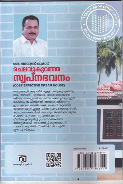 back image of Chelavu Kuranha Swapna Bhavanam