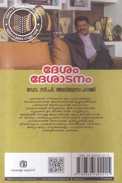 back image of Desam Desadanam