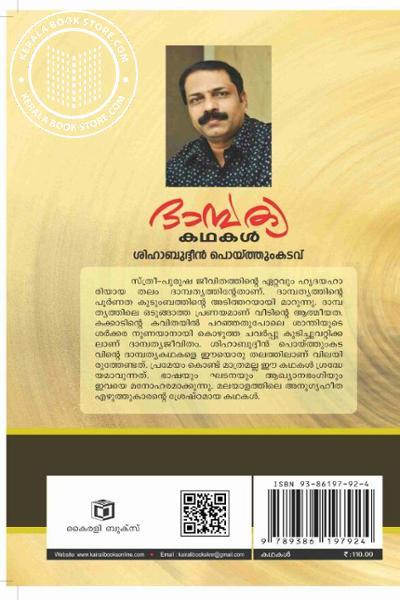 back image of ദാമ്പത്യ കഥകള്