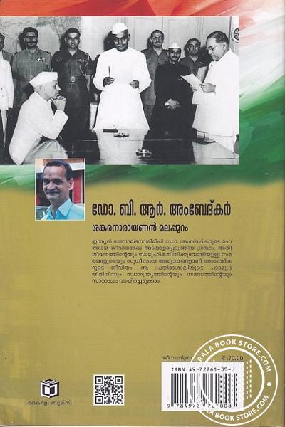 back image of ഡോ ബി ആര് അംബേദ്കര്