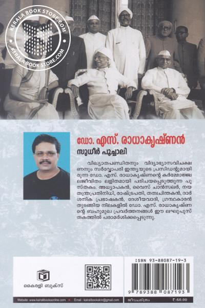 back image of ഡോ എസ് രാധാകൃഷ്ണന്