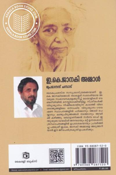 back image of ഇ കെ ജാനകി അമ്മാള്