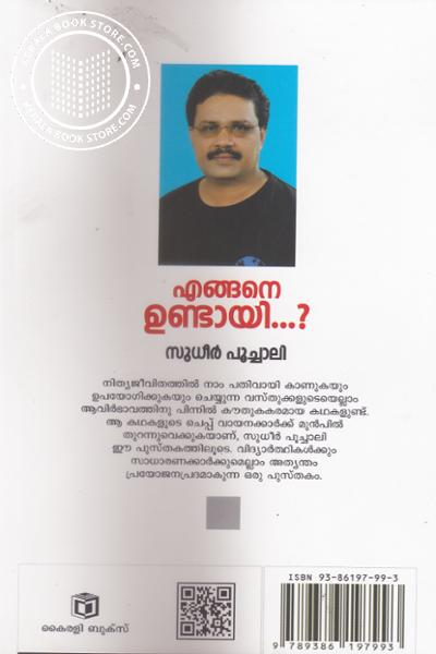 back image of Engane Undaye
