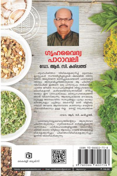 back image of ഗൃഹവൈദ്യ പാഠാവലി