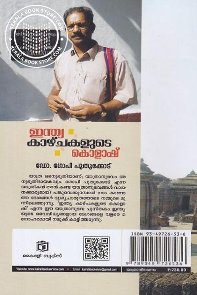 back image of ഇന്ത്യ കാഴ്ചകളുടെ കൊളാഷ്