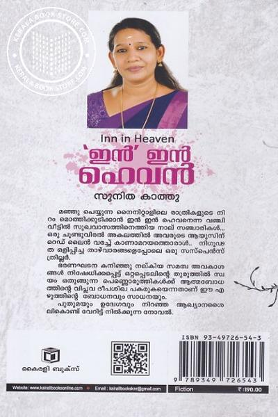 back image of ഇന് ഇന് ഹെവന്