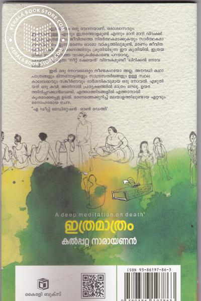 back image of Ithramathram