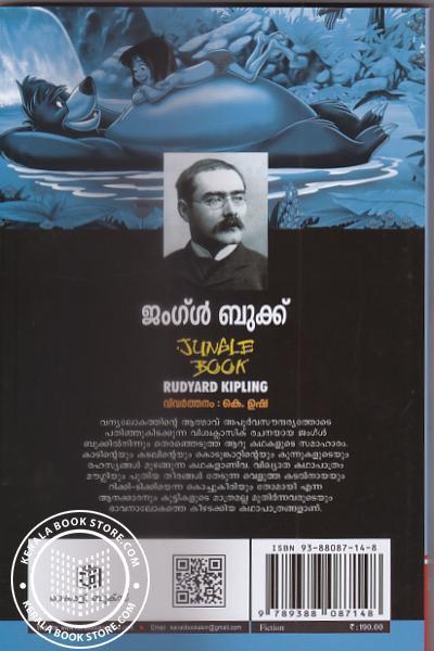 back image of ജംഗ്ള് ബുക്ക്