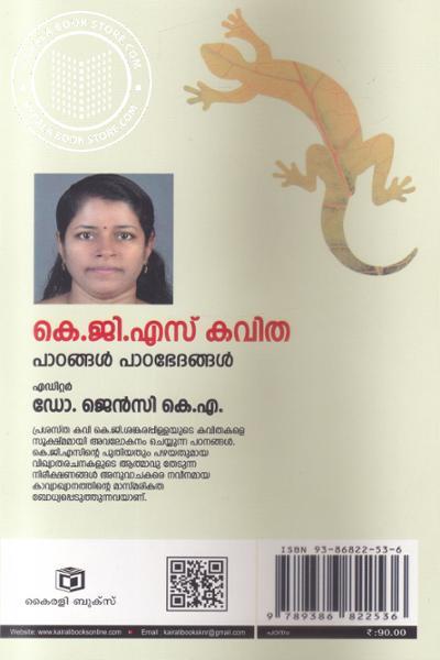 back image of K G S Kavitha Padabedhagal