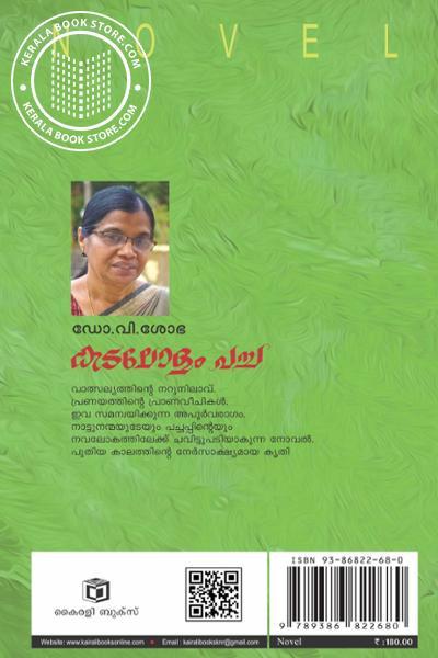 back image of Kadalodam Pacha