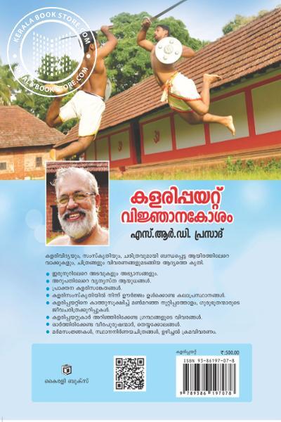 back image of Kalarippayattu Vinjanakosham