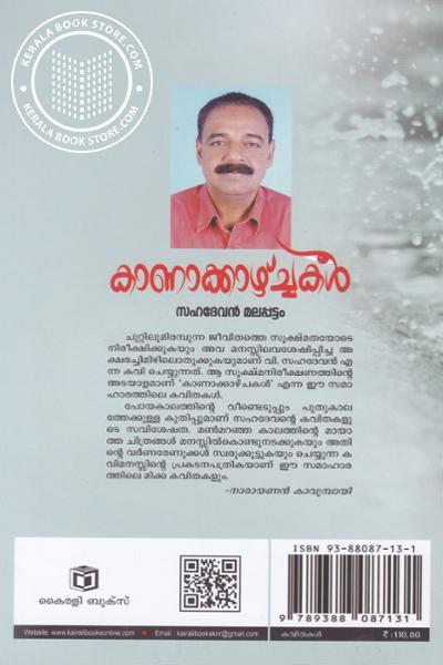 back image of കാണാക്കാഴ്ചകള്