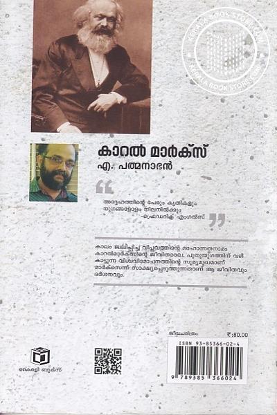 back image of കാറല് മാര്ക്സ്
