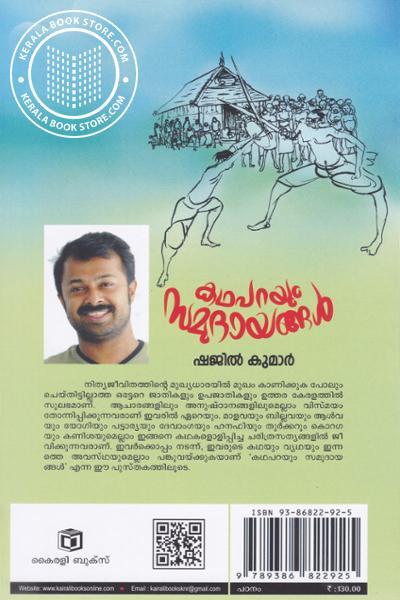 back image of Kathaparayum Samudhayangal