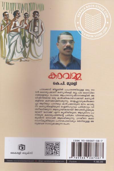 back image of കാവമ്മ