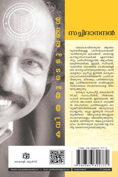 back image of കവിതയുടെ മുഖങ്ങള്