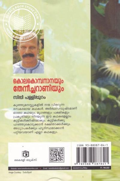 back image of കൊലകൊമ്പനാനയും തേനീച്ചറാണിയും