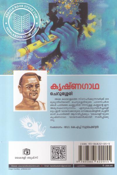 back image of Krishnagadha
