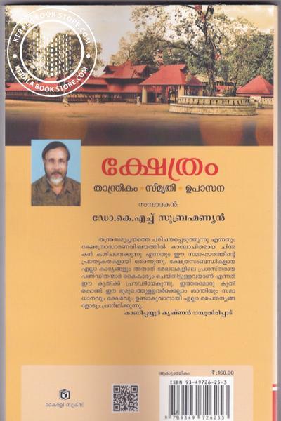 back image of Kshethram Tantrikam Smruthi Upasana