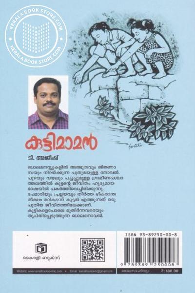 back image of കുട്ടിമാമന്
