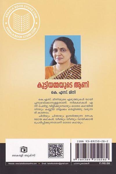 back image of കുട്ടിയമ്മയുടെ ആണി