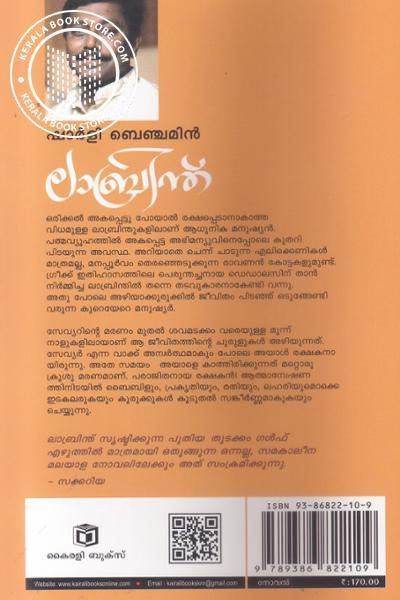 back image of ലാബ്രിന്ത്