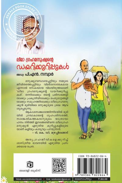 back image of ലീമാ ഗ്രഹമനുഷ്യന്റെ ഡയറിക്കുറിപ്പുകള്