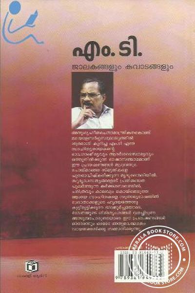 back image of M T Jalakangalum Kavadangalum