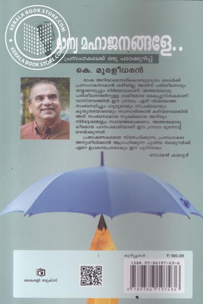 back image of Maanyamahajanangale