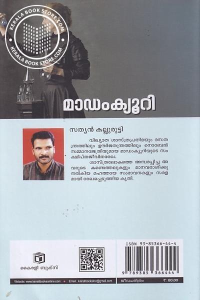 back image of മാഡം ക്യൂറി
