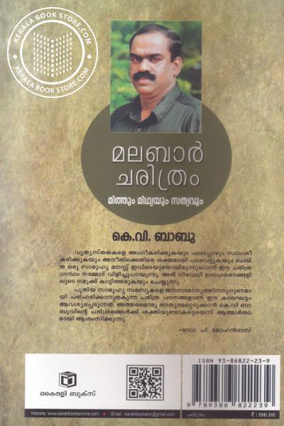 back image of Malabar Charitram Mithum Mithyayum Sathyavum