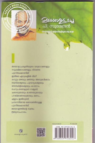 back image of മലയാളപ്പച്ച