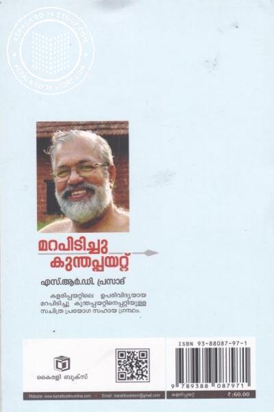 back image of Marapitichu Kunthappayattu